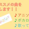カッコいい曲見つけたから聞いて!!(*´ω`*)