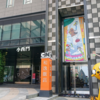 台南・素敵なホテル☆「ホテルCOZZI台南西門館」【前編】