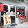 軽食場「koba」で「親子丼」 500円 #LocalGuides