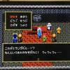 ゲーム 046 邪聖剣ネクロマンサー その3