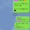 なぜ?デート前日に突然のLINE未読スルー!【バツイチ子持ち男性Lさん⑨】
