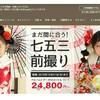 『ハピリィ名古屋金山店』で七五三の前撮りをしました!写真付き感想と口コミ☆#Happilyフォトスタジオ