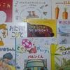 【おすすめ絵本10選】3歳に読み聞かせした絵本*7*