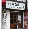 麺屋 和伊まる@小川町 2015年4月21日(火)
