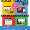 BIツール「Elastic Stack」解説書