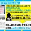 岐阜県観光大使のつれづれ~2020.01.27~