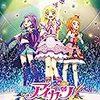 アニメ感想:劇場版アイカツ!