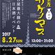 八月の日本酒イベント in 東海(名古屋近郊)