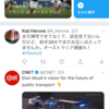 Twitterの新機能?W杯に合わせた試合ごとのページが超いい感じです。オブリガード、Twitter!