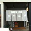 山口拉麺維新2011うちあげ
