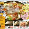 情報 料理紹介 海鮮アクアパッツァ風鍋 イトーヨーカドー 10月30日号