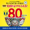吉野家&Tポイント&LINE Pay 吉野家でモバイルTカード提示で80Pキャンペーン! LINE Pay100円引クーポンとの併用も可!