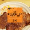 【松屋】ステーキ業態のメニューが松屋に進出――「牛ステーキ丼」