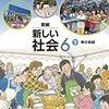 「東京書籍 小学校教科書 社会 6年下」感想