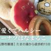 【玉野市スイーツ・お土産】ドーナツはなまるこ