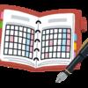 【体調管理】今年の手帳は 100均のマンスリータイプ