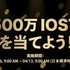 バイナンスで4月6日からIOST配布イベントが開催!