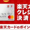 【楽天カード】投信積立で決済の1%の楽天スーパーポイントが貯まります!!
