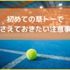 初めての草トー(試合)で失敗しないための注意事項!【テニス】