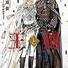 今日の一作vol.285 王と剣…強くて美しい男たちのお話し。うっとりです。