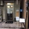 神保町「みかさ」さんに行きました(^^)