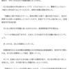 秋篠宮一家は皇室の恥!日本の恥!「秋篠宮家」からキャリア官僚が次々と逃げ出している−−『現代ビジネス』(9/18(金) 8:01配信via Yahoo)