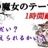 【嘘つき姫と盲目王子】森の魔女 テーマ曲 1時間耐久【作業用 BGM】