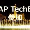 「SAP TechEd 2019 ラスベガス」にブロガーとして招待いただきました