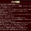 (PS4)舞華蒼魔鏡 -5 スコアアタックもあらかたやり終えたので感想をまとめようと思ったら…