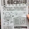 大阪◆7/3(火)◆第67回桂雀三郎一門による梅田にぎわい亭