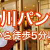 【Youtube】品川パン旅 コスパ最高モーニングあり 人気パン屋3選