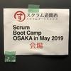 Scrum Boot Camp OSAKA in May 2019を開催しました! #scrumdokan