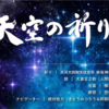 「天空の祈り」 新宿でのご神事