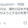 日本人ヘイトのサンプル