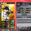 【ファミスタクライマックス】 虹 金 高橋由伸 選手データ 最終能力 読売ジャイアンツ