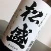 シリーズ燗酒選手権12 松盛 辛口(岡部酒造・常陸太田市)