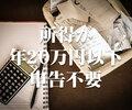 会社員は所得が年20万円以下なら申告不要。副業禁止でもブログはできる!