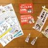 徳島県×とくし丸「フレイル予防大作戦!」のパンフレットを作らせていただきました。