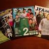 【新刊情報】サカマガ サカダイ JFA news