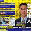 新しい「吉田康人公式Webサイト」