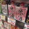 【ネーミング】「米だけの酒」を見てつい検索