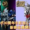 【スーパーロボット大戦OG】スーパーロボット大戦30周年を記念して新商品展開決定!!