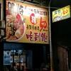 台湾の激安ラーメンチェーン『豚将』で、50元ラーメン食べてきました!!!