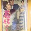 映画「慕情の人」(1961年 東宝)