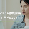 dodaのエゴグラム適職診断は当たる?実際にやってみた【無料で自己分析】