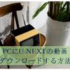 【2021最新】PCにU-NEXTの動画をダウンロードする方法