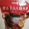 【ファミマ】煮玉子入り豚角煮を食べてみた!