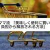 年子ママの時短術「美味しく便利に買い物の負担から解放される方法」