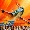 "<span itemprop=""headline"">映画「エアポート&#039;75」(1974) 「エアポート(大空港)」シリーズ第2弾。</span>"