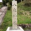 和歌山県伊都郡かつらぎ町妙寺[八太神社(はちだいじんじゃ)]までツーリング